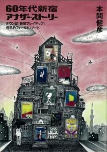 地下大学 「新宿文化戦争」戦後秘話──「雑誌を街にした男」に話を聞こう。