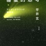 地下大学2014:平井玄『彗星的思考』出版記念イベント第3弾